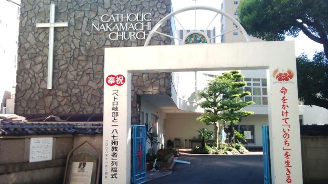 中町教会.jpg