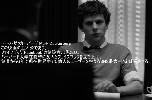 the-social-network-movie-photo5.jpg